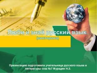 Презентацию подготовила учительница русского языка и литературы сош №7 Мурадя