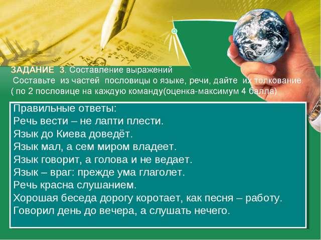 ПОСЛОВИЦЫ: 1.Речь вести, 2.до Киева доведёт, 3.Язык мал, 4.а голова и не веда...