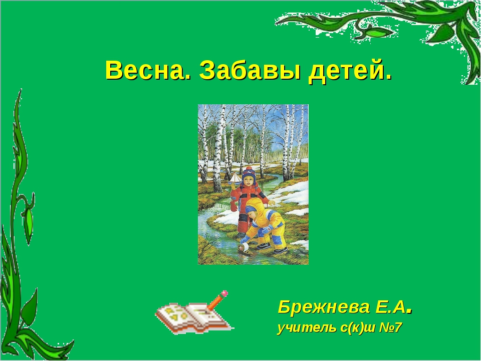 Весна. Забавы детей. Брежнева Е.А. учитель с(к)ш №7