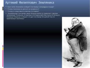 Артемий Филиппович Земляника – Как и зачем Земляника сообщает Хлестакову о не