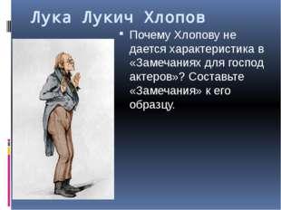 Лука Лукич Хлопов Почему Хлопову не дается характеристика в «Замечаниях для г