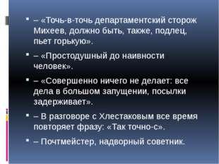 – «Точь-в-точь департаментский сторож Михеев, должно быть, также, подлец, пь
