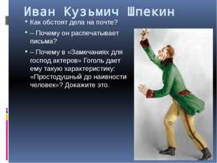 Иван Кузьмич Шпекин Как обстоят дела на почте? – Почему он распечатывает пись
