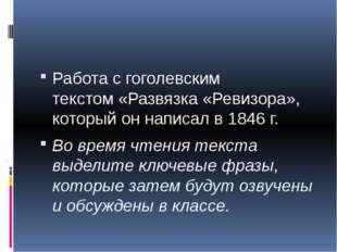 Работа с гоголевским текстом«Развязка «Ревизора», который он написал в 1846