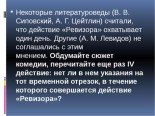 Некоторые литературоведы (В. В. Сиповский, А. Г. Цейтлин) считали, что дейст