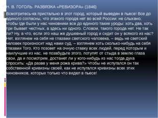 Н. В. ГОГОЛЬ. РАЗВЯЗКА «РЕВИЗОРА» (1846) Всмотритесь-ка пристально в этот го