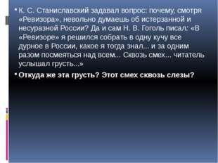 К. С. Станиславский задавал вопрос: почему, смотря «Ревизора», невольно дума