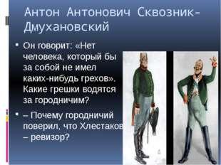 Антон Антонович Сквозник-Дмухановский Он говорит: «Нет человека, который бы з