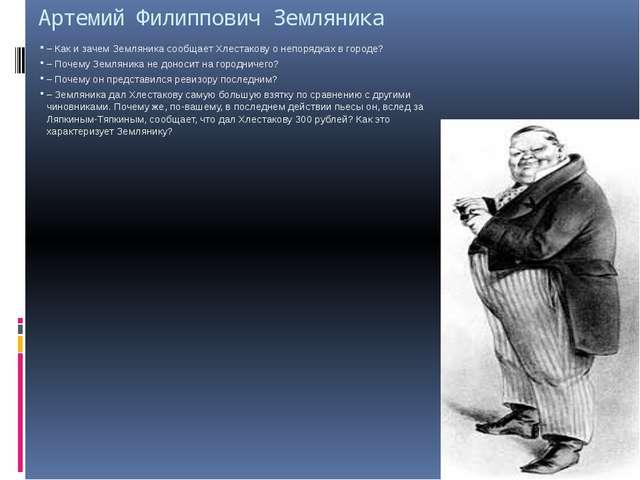 Артемий Филиппович Земляника – Как и зачем Земляника сообщает Хлестакову о не...