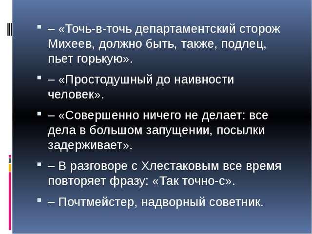 – «Точь-в-точь департаментский сторож Михеев, должно быть, также, подлец, пь...