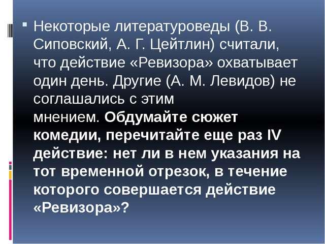 Некоторые литературоведы (В. В. Сиповский, А. Г. Цейтлин) считали, что дейст...