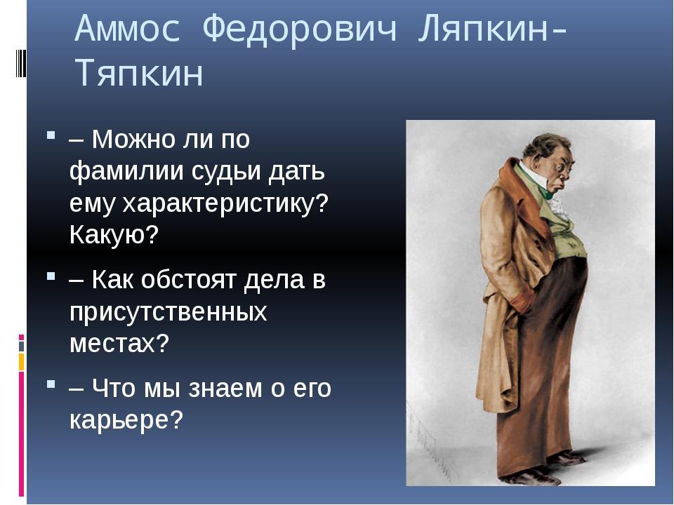 Аммос Федорович Ляпкин-Тяпкин – Можно ли по фамилии судьи дать ему характерис...