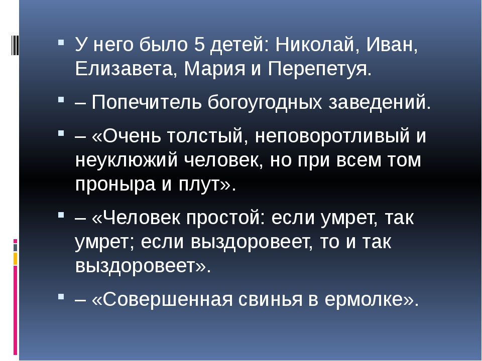 У него было 5 детей: Николай, Иван, Елизавета, Мария и Перепетуя. – Попечите...