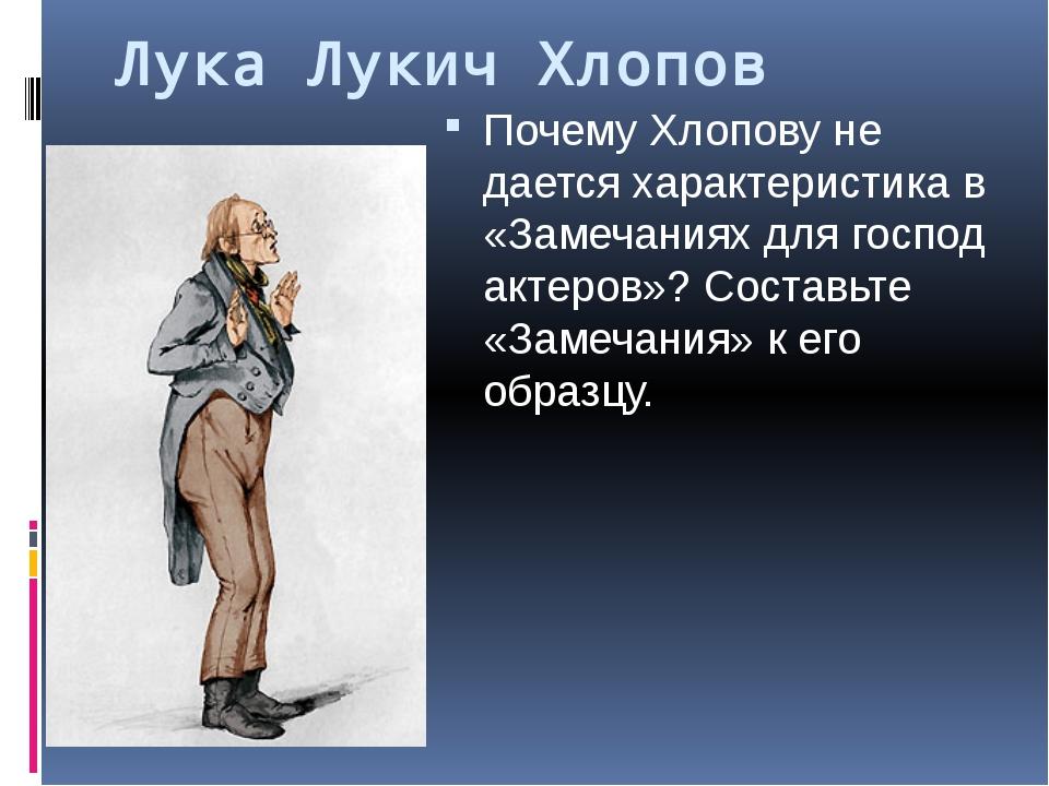 Лука Лукич Хлопов Почему Хлопову не дается характеристика в «Замечаниях для г...