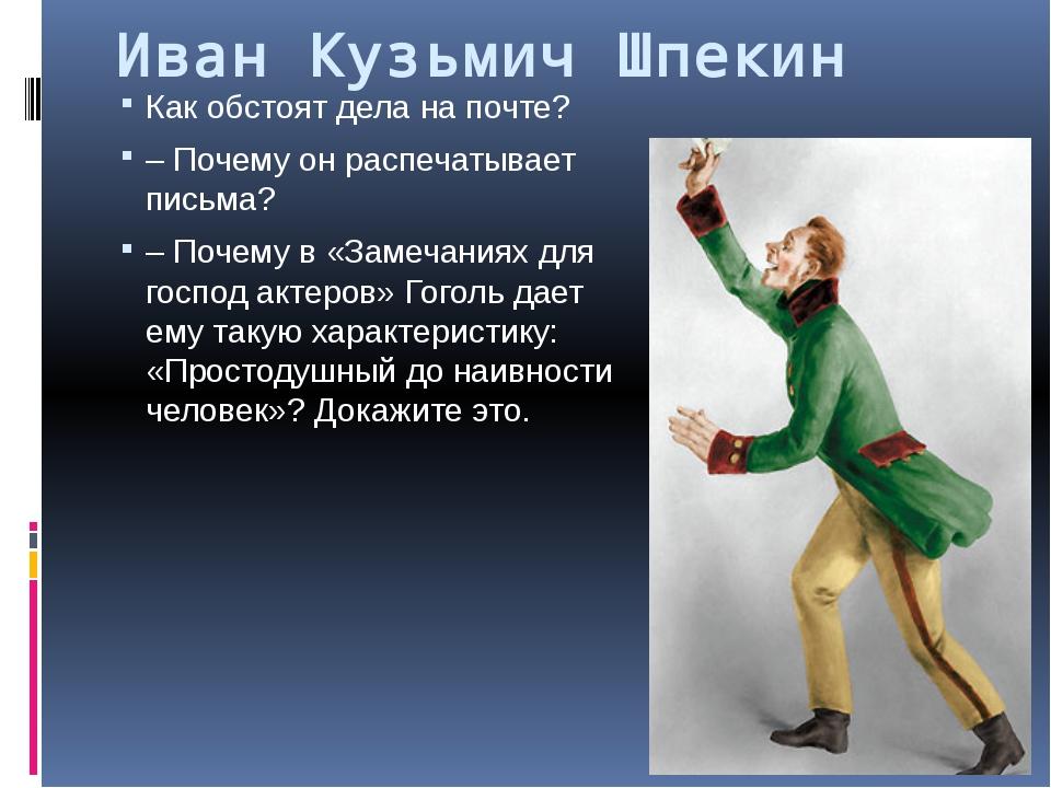 Иван Кузьмич Шпекин Как обстоят дела на почте? – Почему он распечатывает пись...