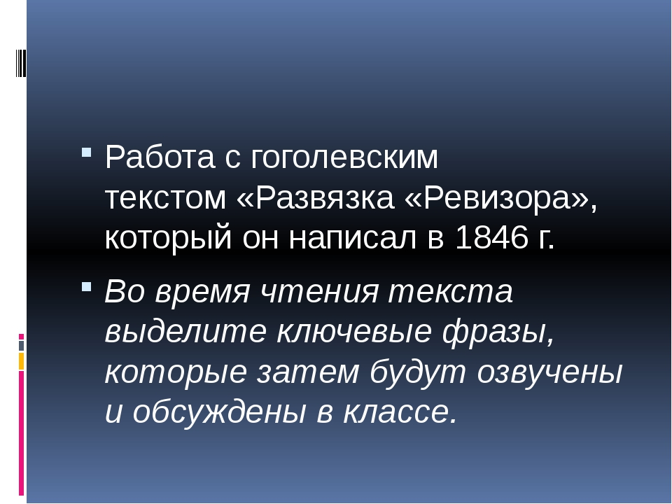 Работа с гоголевским текстом«Развязка «Ревизора», который он написал в 1846...