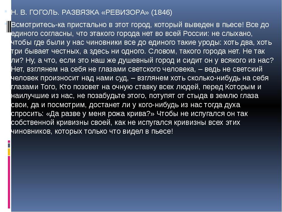 Н. В. ГОГОЛЬ. РАЗВЯЗКА «РЕВИЗОРА» (1846) Всмотритесь-ка пристально в этот го...