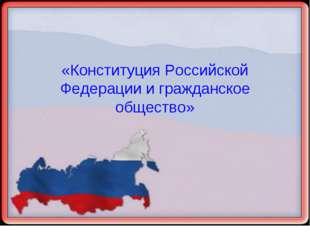«Конституция Российской Федерации и гражданское общество»