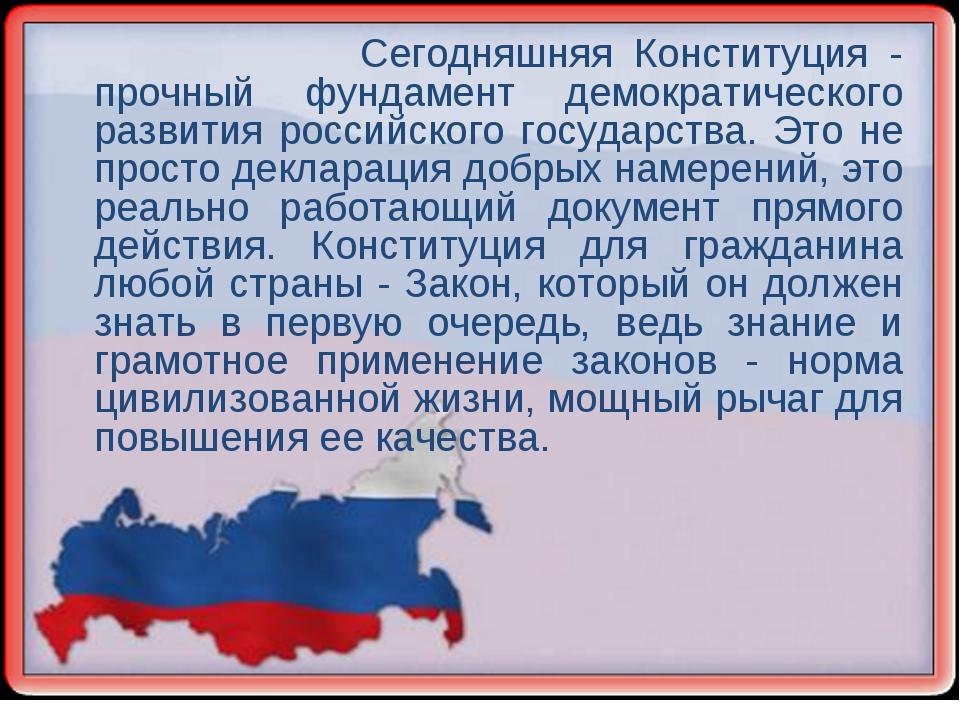 Сегодняшняя Конституция - прочный фундамент демократического развития россий...
