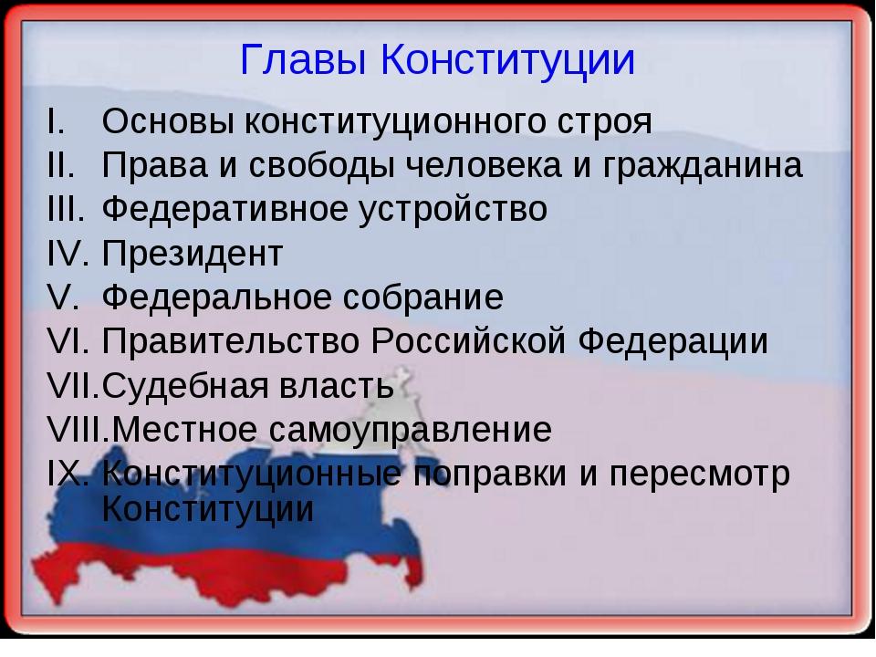 Главы Конституции Основы конституционного строя Права и свободы человека и гр...