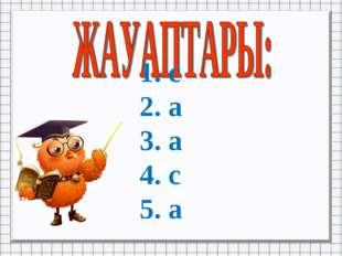 1. с 2. а 3. а 4. с 5. а