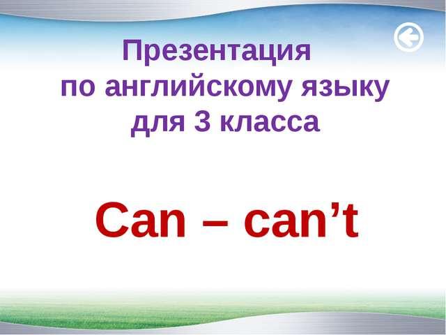 Презентация по английскому языку для 3 класса Can – can't