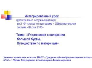 Интегрированный урок (русский язык, окружающий мир) во 2 «б» классе по прогр
