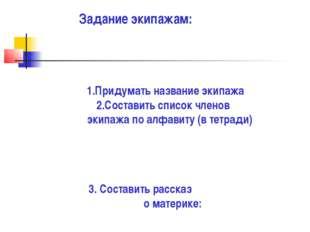1.Придумать название экипажа  2.Составить список членов экипажа по алфавиту