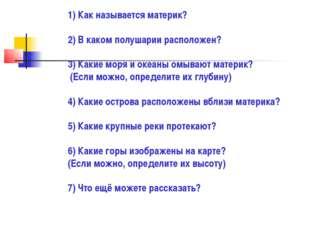 1) Как называется материк? 2) В каком полушарии расположен? 3) Какие моря
