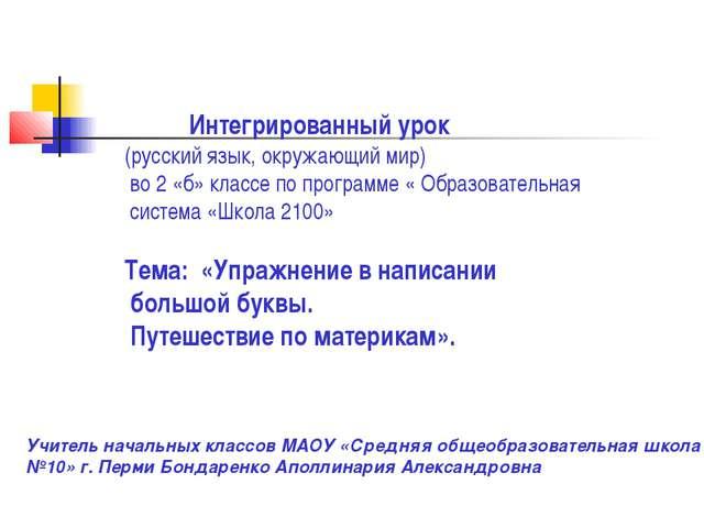 Интегрированный урок (русский язык, окружающий мир) во 2 «б» классе по прогр...