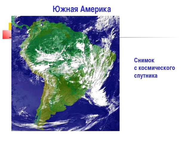 Южная Америка Снимок с космического спутника