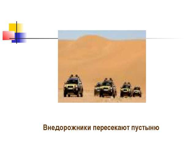 Внедорожники пересекают пустыню