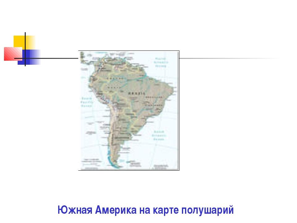 Южная Америка на карте полушарий
