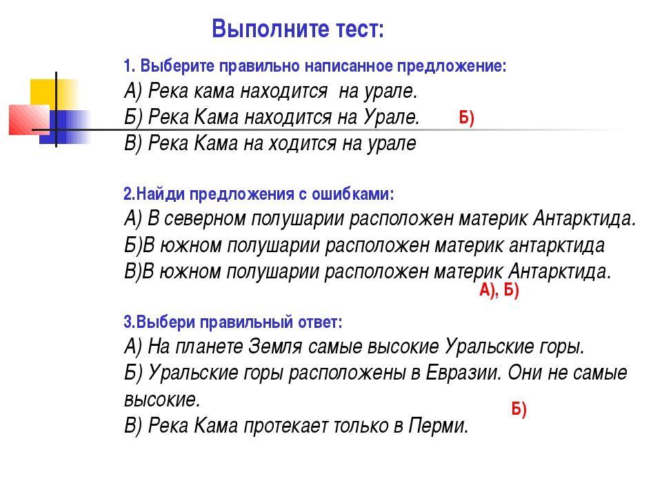 Выполните тест: 1. Выберите правильно написанное предложение: А) Река кама на...