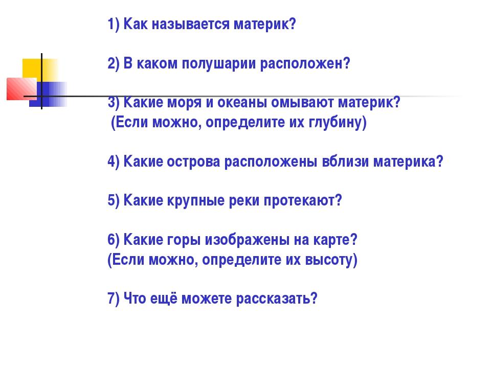 1) Как называется материк? 2) В каком полушарии расположен? 3) Какие моря...