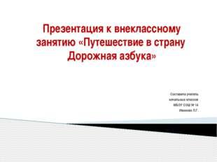 Презентация к внеклассному занятию «Путешествие в страну Дорожная азбука» Сос