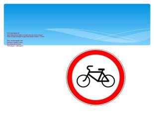 Остановка 6. Какие правила необходимо соблюдать при езде на велосипеде? Ехат