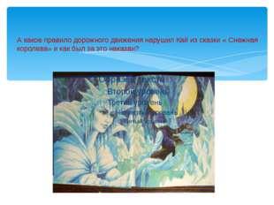 А какое правило дорожного движения нарушил Кай из сказки « Снежная королева»