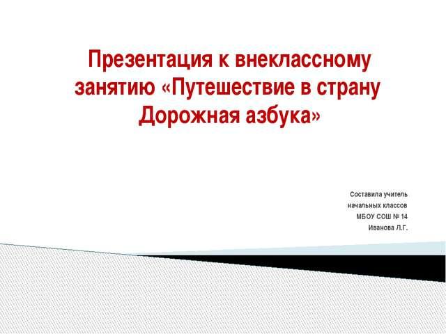 Презентация к внеклассному занятию «Путешествие в страну Дорожная азбука» Сос...