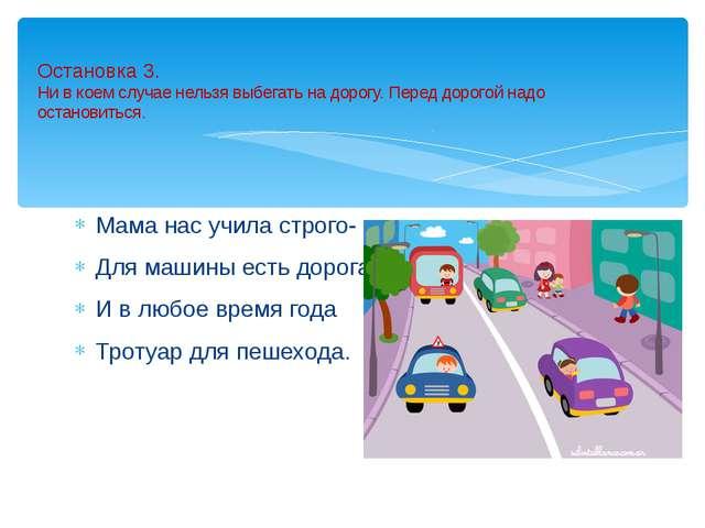 Мама нас учила строго- Для машины есть дорога. И в любое время года Тротуар д...