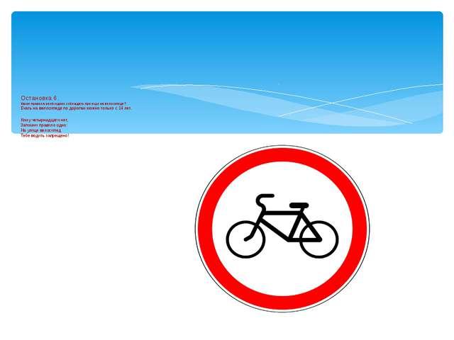 Остановка 6. Какие правила необходимо соблюдать при езде на велосипеде? Ехат...
