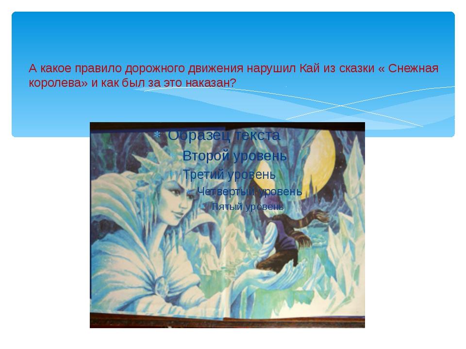 А какое правило дорожного движения нарушил Кай из сказки « Снежная королева»...