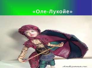 «Оле-Лукойе»