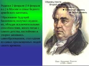 Родился 2 февраля (14 февраля н.с.) в Москве в семье бедного армейского капит