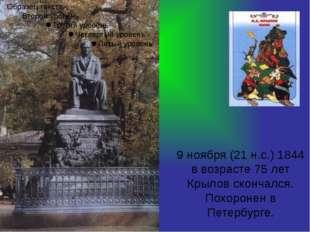 9 ноября (21 н.с.) 1844 в возрасте 75 лет Крылов скончался. Похоронен в Петер
