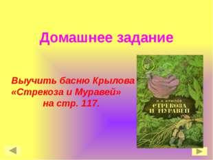 Домашнее задание Выучить басню Крылова «Стрекоза и Муравей» на стр. 117.