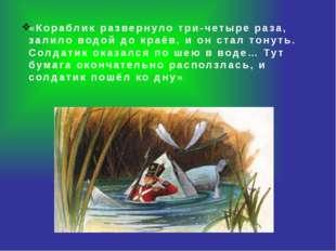 «Кораблик развернуло три-четыре раза, залило водой до краёв, и он стал тонуть