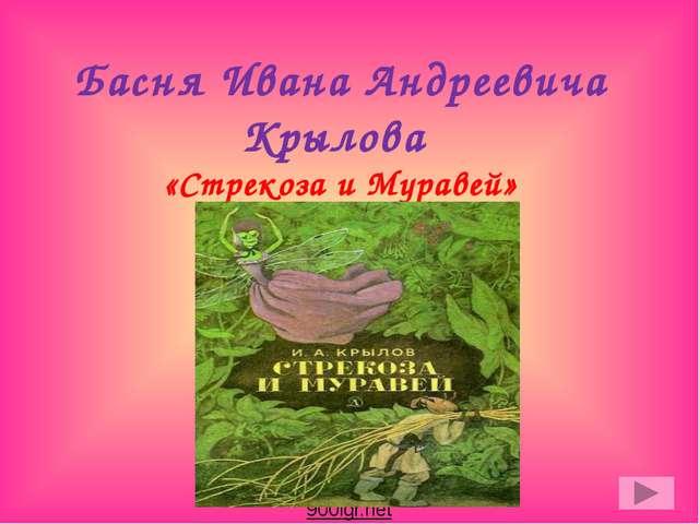 Басня Ивана Андреевича Крылова «Стрекоза и Муравей» 900igr.net
