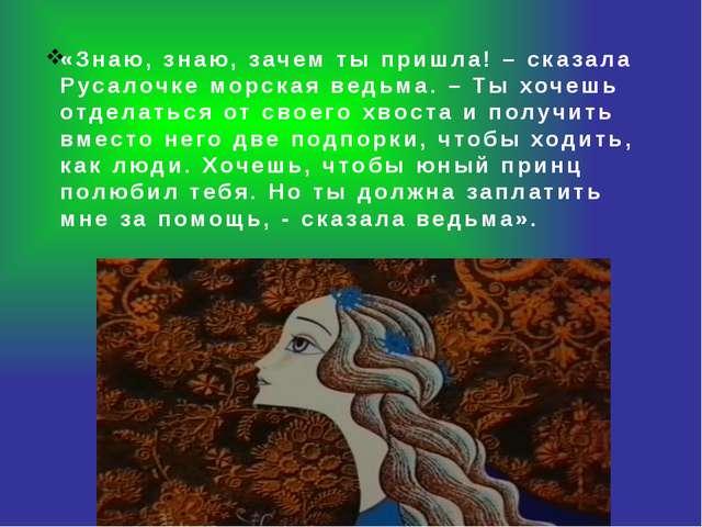 «Знаю, знаю, зачем ты пришла! – сказала Русалочке морская ведьма. – Ты хочешь...
