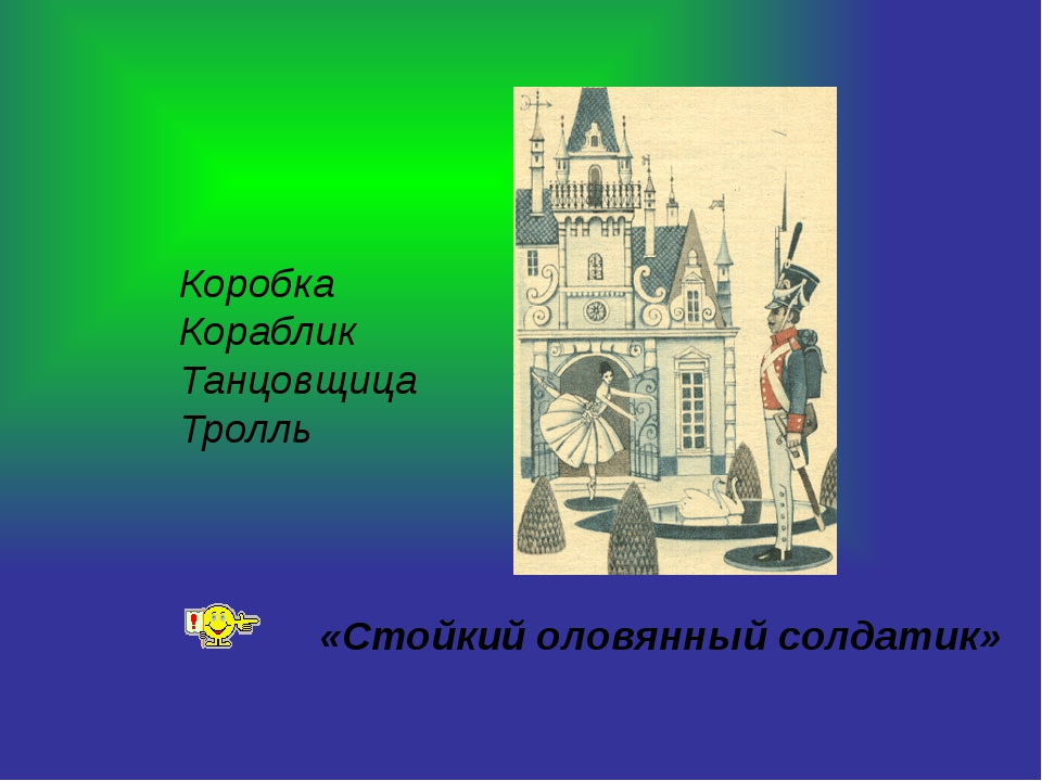 Коробка Кораблик Танцовщица Тролль «Стойкий оловянный солдатик»
